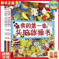 【新华书店】DK幼儿百科全书 我的第一套头脑体操书英国DK公司9787520200905