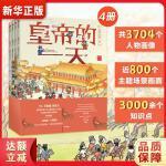 皇帝的一天 段张取艺工作室 绘 9787521709520 中信出版集团