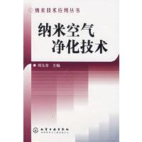 纳米空气净化技术 纳米技术应用丛书 刘太奇,化学工业出版社,9787502559977