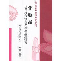 化妆品出口技术性贸易措施应对指南