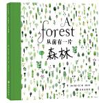 从前有一片森林