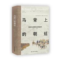 马背上的朝廷:巡幸与清朝统治的建构,1680―1785(得到罗振宇推荐!)