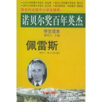 诺贝尔奖百年英杰佩雷斯(学生读本) 黄民兴