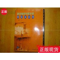 【二手旧书9成新】建筑模板与脚手架研究及应用 /糜嘉平 中国建筑工业出版社
