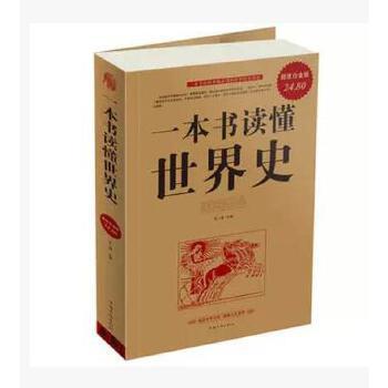 《一本书读懂世界史世界上下五千年通史历史书