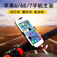 苹果6/6S/7自行车手机支架摩托车电动车充电导航架手机架骑行装备