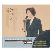原装正版 经典唱片 黑胶CD 蔡琴梦中人CD1*2 黑胶2CD