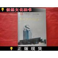 【二手正版9成新现货】鄂尔多斯羊绒衫厂 ;大32开 /马仲扬 主编 当代中国出版社