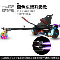 通用款双轮平衡车车架改装卡丁车漂移儿童电动两轮扭扭车辅助支架