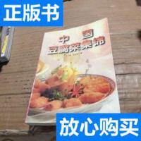 [二手旧书9成新]中国豆腐菜集锦 /吕士毅、高富良 江苏科学技术出