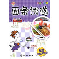 巧手秀厨房--面条诱惑 食尚文化组织写 9787122067784 化学工业出版社