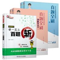 【全3册】正版书籍 2020新高考数学真题全刷 基础2000题+决胜800题+高考数学举一反三百题斩