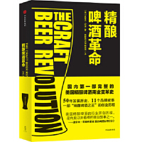 精酿啤酒革命( [美]史蒂夫・欣迪 9787508670799 中信出版社