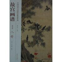 故宫画谱 花鸟卷 八哥 叶�M,刘永晖写 故宫出版社 9787513405003