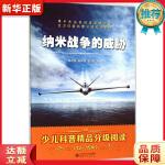 纳米战争的威胁 薛贤荣 陈龙银 安徽大学出版社 9787566409935 新华正版 全国85%城市次日达