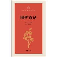 正版全新 围炉夜话/中华经典指掌文库