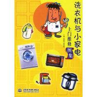 洗衣机与小家电上门维修图集 陈德印,陈铁骑 9787508435565 水利水电出版社