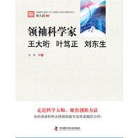 卓越科学家的工作与创新方法系列研究丛书--领袖科学家:王大珩 叶笃正 刘东生