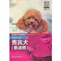 �明伶俐 �F�e犬 泰迪熊
