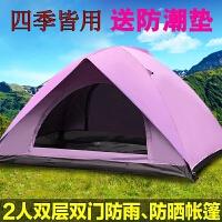 家庭套装户外帐篷双层双人2人单人野营野外露营钓鱼防雨旅游 套餐帐篷颜色请备注或联系客服
