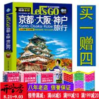 日本旅游攻略 应急日语音频手绘地图京都大阪神户旅游攻略旅行Let's Go日本自助游自由行完全制霸日本旅游图自助游 正