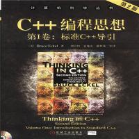 【二手书旧书8成新】C++编程思想(第2版)第1卷:标准C++导引(美)BRUCE ECKEL机械工业出版社97871