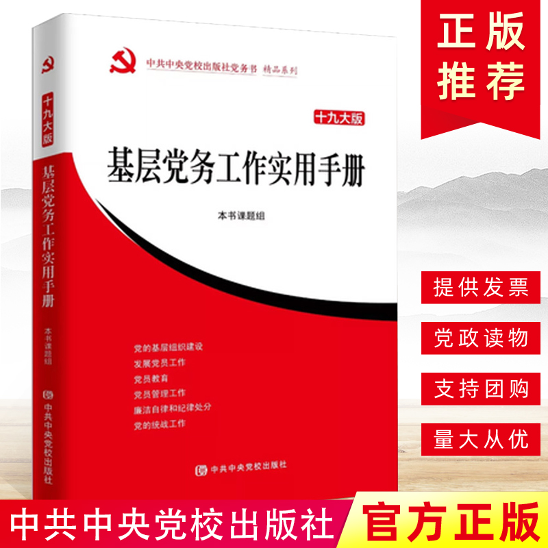 基层党务工作实用手册(十九大版) 2018修订