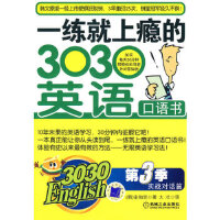 【二手旧书9成新】 一练就上瘾的3030英语口语书第三季 实战对话篇(附光盘)