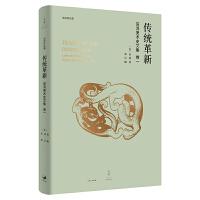 正版全新 传统革新:巫鸿美术史文集卷一