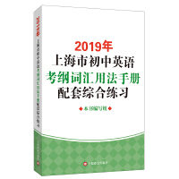 2019年上海市初中英语考纲词汇用法手册配套综合练习