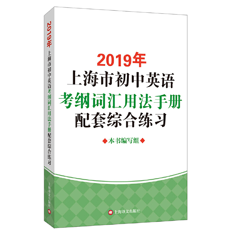 2019年上海市初中英语考纲词汇用法手册配套综合练习 中考英语的品牌产品:精编练习,熟能生巧!