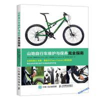 山地自行车维护与保养指南 9787115431134 人民邮电出版社 [英] [英]迈克・戴维斯(Mike Davis