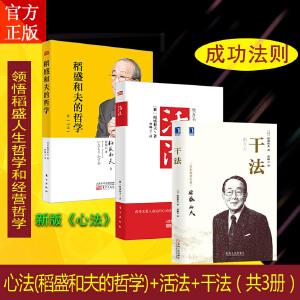 稻盛和夫:活法+干法+心法(共3册)稻盛和夫的人生哲学 企业管理市场营销 影响力 定位 阿米巴经营 管理方面的书籍