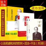 稻盛和夫:干法+活法+心法:稻盛和夫的哲学(套装共3册)《阿米巴经营》作者作品