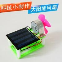 20180823084401663科普科学模型 创意DIY自制太阳能风扇 小学生类组装玩具 发明 太阳能风扇