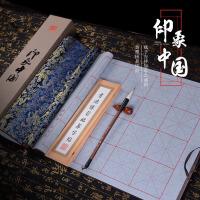 印象中国仿宣纸加厚水写布套装礼盒初学者书法入门毛笔字帖