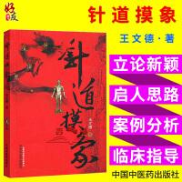 针道摸象 王文德著 中国中医药出版社9787513203456