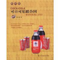 【正版现货】可口可乐联合国 简立道 9787543450387 河北教育出版社
