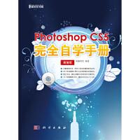 【新书店正版】Photoshop CS5完全自学手册(全彩DVD)(76个视频教程文件,播放时间长达6 5小时)栩睿视