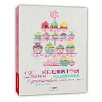 来自巴黎的十字绣 针尖上的甜点与美食 〔法〕维罗妮可・昂然热;黄绍华 河南科学技术出版社 9787534977831