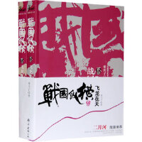 【包邮】 战国纵横2:飞龙在天 寒川子 9787544241502 南海出版公司