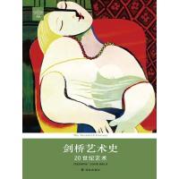 剑桥艺术史:20世纪艺术(电子书)