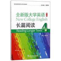 版大学英语(第二版)长篇阅读49787544647946(SK2-2-6)