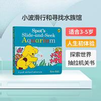 【全店300减100】英文原版进口抽拉机关书 水族馆 Spot's Slide and Sneak Aquarium 低