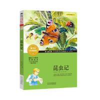 成长文库-世界少年文学精选-青少版-昆虫记 (法)法布尔 9787530153819 北京少年儿童出版社 正品 知礼图