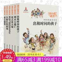 杨红樱画本校园童话小说系列全套6册儿童读物7-9-12-15岁文学书籍小学生课外阅读的书三四五六年级课外书籍 童话少儿
