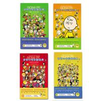 史努比漫画书全集 史努比全彩新经典(4册) 提升情商及动手能力开发想象力漫画书籍