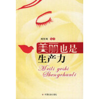 【新书店正版】美丽也是生产力刘登阁著中国社会出版社9787508727561
