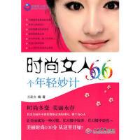 【新书店正品包邮】时尚女人66个年轻妙计 兰政文著 人民军医出版社 9787509147412