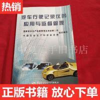 [二手旧书9成新]汽车行驶记录仪的应用与监督管理【品如图避免争?